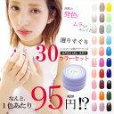 【在庫限り】ジェルネイル用カラージェル30色セットが2850円!?なんと、一色あたり95円