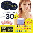 ジェルネイル用カラージェル30色セットが2850円(税別)!?なんと、一色あたり95円(税別)の大特価