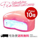 【ポイント10倍】【宅急便送料無料】ジェルネイルにハート型LEDライト...