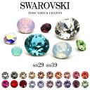 スワロフスキー チャトン Vカット スワロ ラインストーン SWAROVSKI chaton #1088 暖色系20色 大き目サイズ ss29 ss39