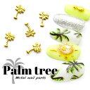 ヤシの木/パームツリー メタルネイルパーツ 5個入 ゴールド・シルバー スタッズ ジェルネイル 南国ネイル 海パーツ