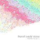 ラインストーン パステルキャンディーストーン  ミルキーカラーが可愛い レジン ネイルパーツ、デコパーツ、ジェルネイル、ネイル ス..