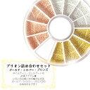 ネイルパーツ ブリオン3色セット ゴールド シルバー ブロンズ putipra 【DEAL】 1810mara