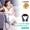 【NAIPO 1000円OFFクーポン付き】肩マッサージャー...