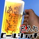 名入れ彫刻ギフト、誕生祝、出産祝い、誕生祝、還暦祝い、古希祝い、退職祝い、記念品として!!ギフトラッピング無料です!父の日・お誕生日・還暦祝い・出産・内祝いに名前・名入れ彫刻のお酒(ギフト・贈答・プレゼント)《ビールジョッキ(透明)&Asahiスーパードライ500m