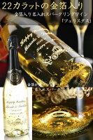 名入れプレゼントお誕生日還暦祝い出産内祝いに名前入り・名入れ彫刻のお酒(ギフト・贈答・プレゼント)《金箔入りスパークリングワイン・フェリスタス》名前入り・名入れのお酒【名入れ】【送料無料】【父の日】