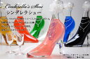 名入れのシンデレラシュー(シンデレラ・シュー・ウォッカ)7種類から選べるリキュール。グラスとシルバーアクセサリー付き!名入れ彫刻のお酒(シンデレラの靴・ガラスの...