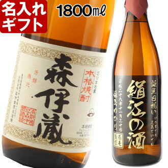 "Name put gifts gifts father's day, birthday, 60th birthday celebration, childbirth, 内 祝 I put name and name a premier shochu and name sake put the name into shochu (gifts, gifts, gifts) ""forest 伊蔵 1800 ml 25 °"" 05P12Oct15"