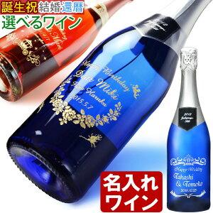 プレゼント スパークリングワイン