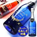 スーパー プレゼント スパークリングワイン