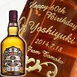名入れ プレゼント ウィスキー シーバスリーガル12年700ml40度【名入れ】【送料無料】【シミュレーション】【コンビニ受取対応商品】05P23Apr16