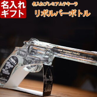 Name gifts name put the revolver bottle 200 ml 40 degrees premium tequila < shot glass 2 pieces with paper stand > father day birthday 60th birthday celebration with names and names carved into liquor (gifts, gifts, gifts) 05P12Oct15