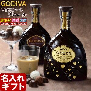 プレゼント ゴディバ チョコレート リキュール