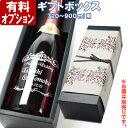 ◆ギフトボックス(720ml〜900ml用)1本用 黒◆【コンビニ受取対応商品】【あす楽】