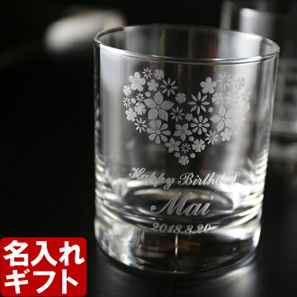 "Name gifts name into ""old rock glass"" birthday, 60th birthday celebration, childbirth, 内 祝 I engraved gift name of present 05P12Oct15"