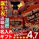 【名入れ彫刻ギフト】ウイスキー《サントリーローヤル(ROYAL)》700ml43度誕生日・還暦祝い・出産・内祝いに名前・名入れ彫刻のお酒(ギフト・贈答・プレゼント)