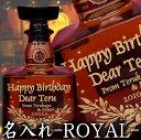 【名入れ彫刻ギフト】ウイスキー《サントリーローヤル(ROYAL)》700ml43度誕生日・還暦祝い・出産...