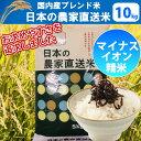 【H30年産】【精米】国内産ブレンド米 日本の農家直