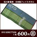日本製ジャガード織RYO SELECTION石川遼フェイスタオ