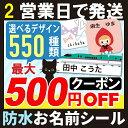 【最大500円OFFクーポン】 名前シール 防水 お名前シー...