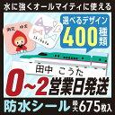 【0〜2営業日発送】 お名前シール 防水 耐水 400デザイ...