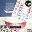 布用 お名前シール ラバー 450デザイン 128枚 布 透けないタイプ | 名前シール 名前