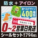 【0〜2営業日発送】 お名前シール お得な2点セット 防水 ...