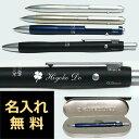 ボールペン 名入れ ステッドラー アバンギャルド 複合ペン 名入れ無料 927AG (ボールペン黒・