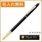 【】名入れ無料 クロス クラシックセンチュリー 万年筆 クラシックブラック AT0086-79 CROSS