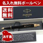 【あす楽・名入れ無料】 パーカー IM ブラックGT ボールペン Parker /名入れ ボールペン/オリジナル/ギフト/プレゼント/名前入り/お祝い/記念品/父の日