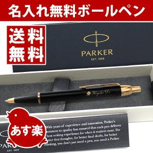 ボールペン ブラック パーカー プレゼント おしゃれ