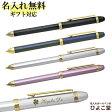 ボールペン 名入れ プラチナ ダブル3アクション 複合ボールペン (ボールペン 黒・赤、シャープペン) 名入れ無料 MWB-2500R