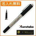 Kuretake-day141-3