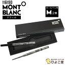 モンブラン ボールペン リフィル(M)2本 ミステリーブラック ボールペン替え芯 116190