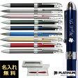 ボールペン 名入れ 料金込みプラチナ ダブル3アクション 複合ボールペン (ボールペン 黒・赤、シャープペン) MWB-1000C