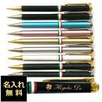 名入れ無料 オロビアンコ ルニーク ボールペン 19510 OROBIANCO 名入れボールペン