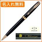 【あす楽 名入れ無料】送料無料 パーカー ソネット オリジナル ラックブラックGT ボールペン S1130302 PARKER