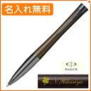 ボールペン 名入れ パーカー アーバン プレミアム ボールペン メタリックブラウンBT 名入れ無料 S1134343 PARKER コンビニ受取対応商品