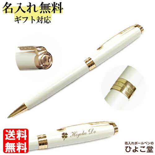 名入れ ボールペン 名入れ無料 送料無料 パーカー ソネット プレミアム パールPGT ニューモデル 名入れボールペン 1931555 PARKER コンビニ受取対応商品