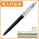 名入れ込みパーカー ジョッター スペシャル 黒 シャープペン 0.5mm S1140420 PARKER コンビニ受取対応商品