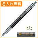 ボールペン 名入れ パーカーIM プレミアム ボールペン ガンメタルチーゼルCT名入れ無料 S11420393 PARKER コンビニ受取対応商品