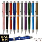名入れ 複合 ボールペン パイロット エボルト (ボールペン 黒/赤 シャープペンの3機能) BTHE-1SR Pilot 男性用 女性用 名前入り 筆記具 コンビニ受取対応商品