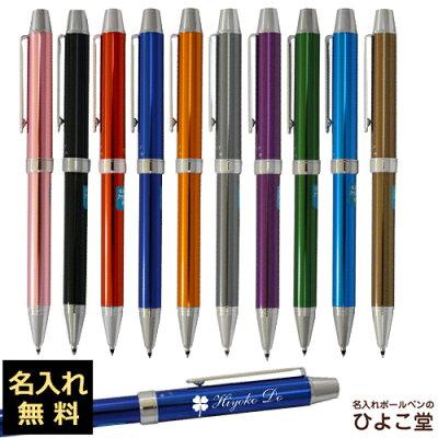 名入れ代込パイロットツープラスワンエボルト複合ボールペン(ボールペン黒・赤とシャープペンの3機能)BTHE-1SRPilot