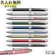 ボールペン ボールペン 名入れ無料 プラチナ ダブル4アクション 複合ボールペン (ボールペン 黒・赤・青、シャープペン) MWB-3000F platinum