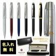 ボールペン 名入れ 名入れ無料 シェーファー ギフトコレクション シェーファー100 ボールペン SGC93 SHEAFFER