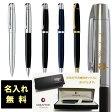 ボールペン 名入れ 名入れ無料 シェーファー ギフトコレクション シェーファー500 ボールペン SGC93 SHEAFFER