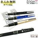 名入れ 多機能ペン ZOOM 505 トンボ鉛筆 (油性ボールペン0.7mm黒・赤 / シャープペンシル0.5mm) 名入れ無料 Tombow