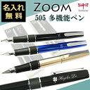 ボールペン 名入れ ZOOM 505 トンボ鉛筆 多機能ペン (油性ボールペン0.7mm黒・赤 / シャープペンシル0.5mm) 名入れ無料 Tombow