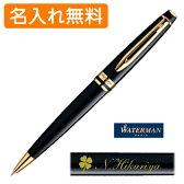ボールペン 名入れ ウォーターマン エキスパート エッセンシャル ブラックGT ボールペン 名入れ無料 送料無料 S2243312 WATERMAN コンビニ受取対応商品