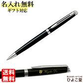ボールペン 名入れ ウォーターマン メトロポリタン エッセンシャル ブラックCT ボールペン 名入れ無料 送料無料 S2259322 WATERMAN コンビニ受取対応商品